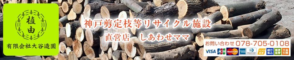 神戸市内の公園樹・街路樹の剪定枝葉・伐採木から生まれた製品です。