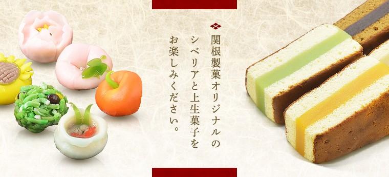 関根製菓オリジナルのシベリアと上生菓子をお楽しみください。