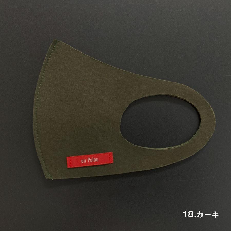 air Pulau エア-プラウ デザインマスク 日本製 side-j 32