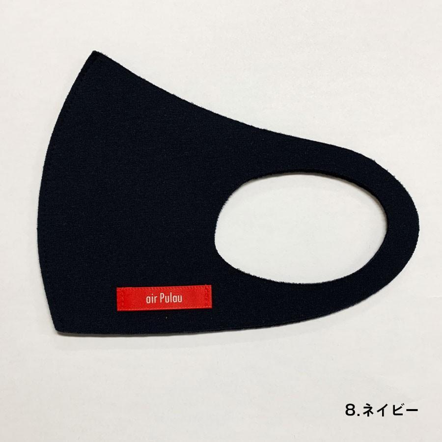air Pulau エア-プラウ デザインマスク 日本製 side-j 22