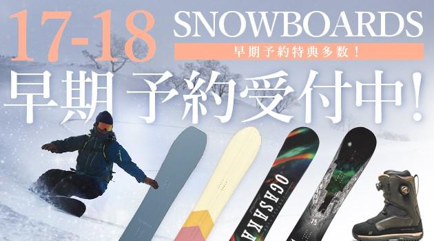 【スノーボード】2017-2018 ニューモデルスノーボード予約受付中