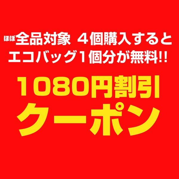 4点購入でエコバッグ1個無料(1,080円割引)