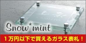 1万円以下のガラス表札スノーミント