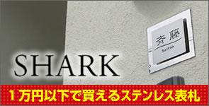 1万円以下のステンレス表札シャーク