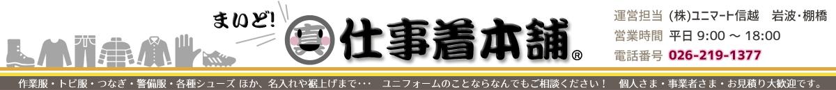 Yahoo! ショッピング「まいど! 仕事着本舗」 / 運営:(株)ユニマート信越