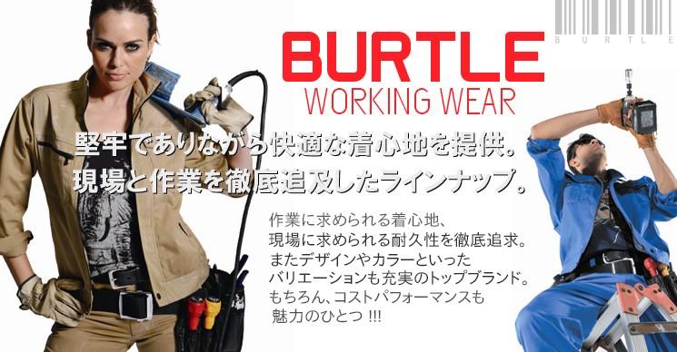 バートルシリーズ新登場!
