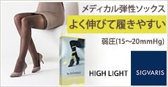 メディカル弾性ソックス よく伸びて履きやすい! 弱圧(15〜20mmHg) HIGH LIGHT