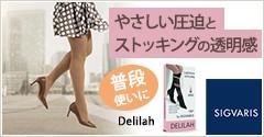 やさしい圧迫とストッキングの透明感 普段使いに Delilah