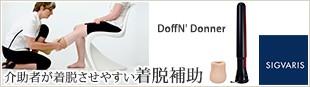 介助者が着脱させやすい 着脱補助 DoffN' Donner