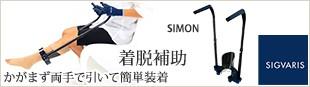 かがまず両手で引いて簡単装着 着脱補助 SIMON