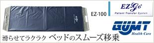 滑らせてラクラク ベッドのスムーズ移乗 EZ-100