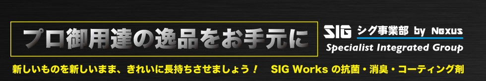 SIG Works  シグ・ワークス