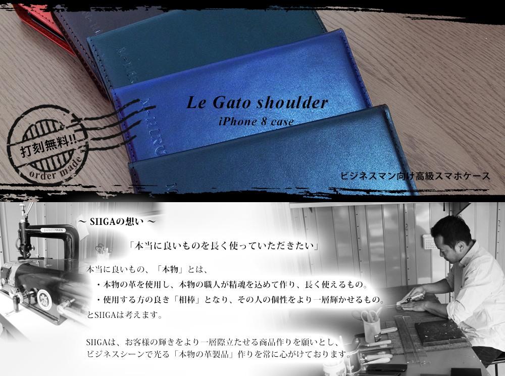 Le Gato shoulder iphone8 case