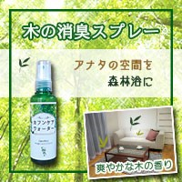 木の消臭剤