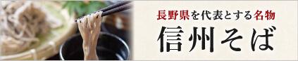 長野県を代表とする名物と言えばやはり信州そば