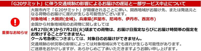 G20開催に伴う関西地区の配送遅延について