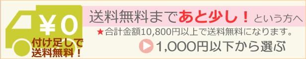 1000円以下のギフト