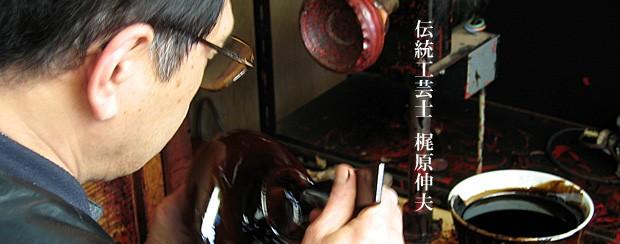越前漆器伝統工芸士