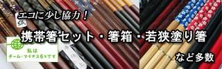 箸・携帯箸