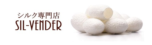 シルク専門店SIL-VENDER ロゴ