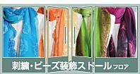 ■刺繍・ビーズ装飾ストール