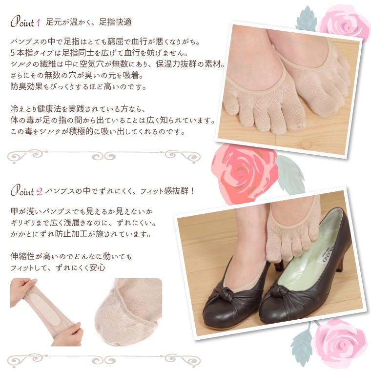 ●足元が温かく、足指快適パンプスの中で足指はとても窮屈で血行が悪くなりがち。5本指タイプは足指同士を広げて血行を妨げません。シルクの繊維は中に空気穴が無数にあり、保温力抜群の素材。さらにその無数の穴が臭いの元を吸着。防臭効果もびっくりするほど高いのです。冷えとり健康法を実践されている方なら、体の毒が足の指の間から出ていることは広く知られています。この毒をシルクが積極的に吸い出してくれるのです。●パンプスの中でずれにくく、フィット感抜群!甲が浅いパンプスでも見えるか見えないかギリギリまで広く浅履きなのに、ずれにくい。かかとにずれ防止加工が施されています。伸縮性が高いのでどんなに動いてもフィットして、ずれにくく安心。
