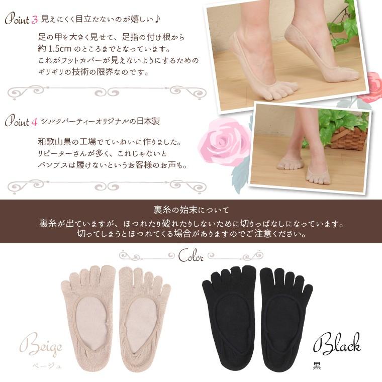 ●見えにくく目立たないのが嬉しい♪足の甲を大きく見せて、足指の付け根から約1.5cmのところまでとなっています。これがフットカバーが見えないようにするためのギリギリの技術の限界なのです。●シルクパーティーオリジナルの日本製和歌山県の工場でていねいに作りました。リピーターさんが多く、これじゃないとパンプスは履けないというお客様のお声も。*裏糸の始末について裏糸が出ていますが、ほつれたり破れたりしないために切りっぱなしになっています。切ってしまうとほつれてくる場合がありますのでご注意ください。