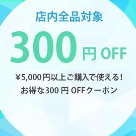 5,000円以上購入で300円OFF