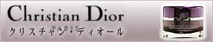 「カプチュール」「ディオールスキン」の【クリスチャン・ディオール】