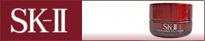 SK-II<ピテラ>配合「フェイシャル トリートメントエッセンス」「セルミネーション」の「エスケーツー」
