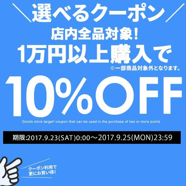 1万円以上のご購入で10%OFFになるクーポン