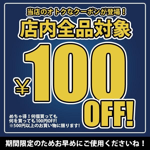 【ちょっと嬉しい♪店内全品100円引きクーポン】