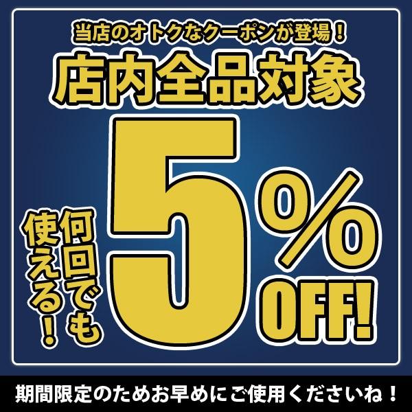 【2点以上買うとお得!店内全品5%円引きクーポン】
