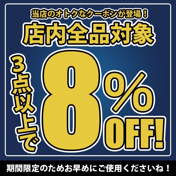 【3点以上買うとお得!店内全品8%円引きクーポン】