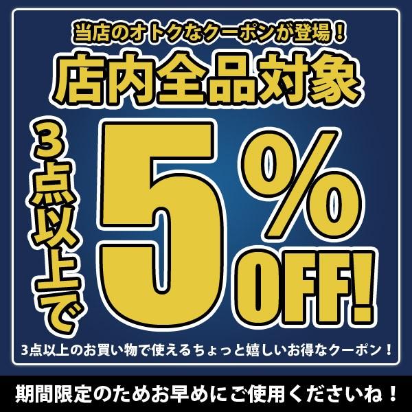 【3点以上買うとお得!店内全品5%円引きクーポン】