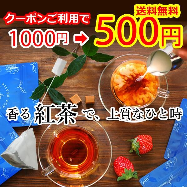 紅茶専門店シルバーポットOPEN記念クーポン!