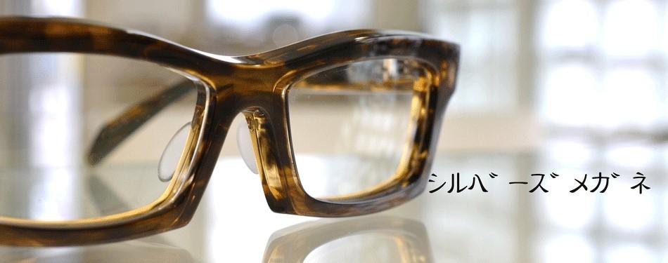 シルバーズメガネ
