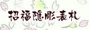 縁起表札・招福隠彫