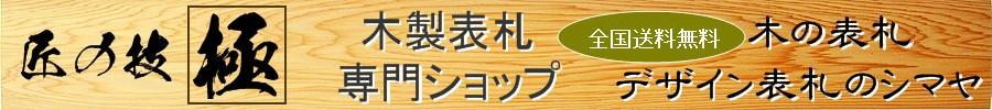 木の表札-デザイン表札のシマヤ