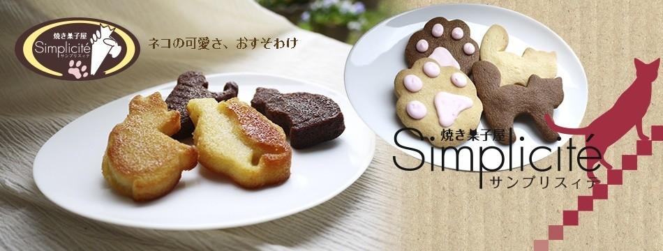 焼き菓子屋 サンプリスィテ