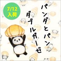 パンダとパンダブルガーゼ