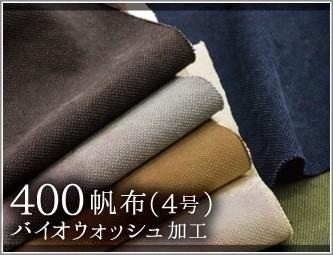 400帆布バイオウオッシュ