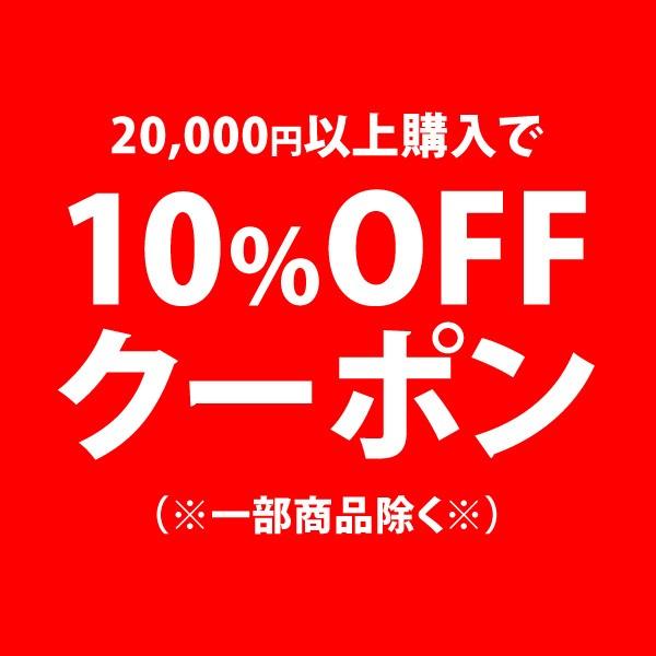 【期間限定】20,000円以上購入で10%OFFクーポン