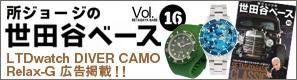 世田谷ベース16号でLTD CAMOカモ、Relax-Gリラックスジーが掲