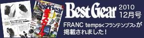 雑誌BestGear(ベストギア)フランテンプス/Franc temps腕時計が掲載