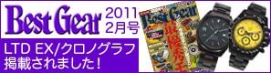 雑誌BestGear(ベストギア)でLTD(リミテッド)EXとクロノグラフが掲載♪