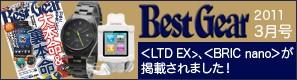 雑誌BestGear(ベストギア)でLED EX、BRIC NANO(ブリックナノ)が紹介されました