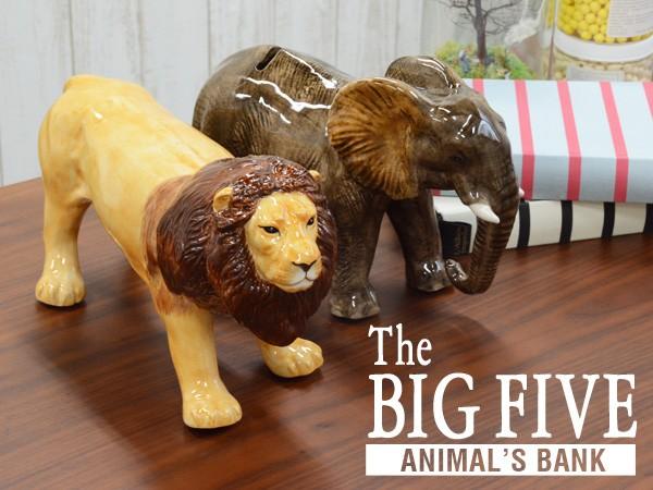 おもしろ 雑貨 インテリア アニマル 貯金箱 陶器 big five animal s bank