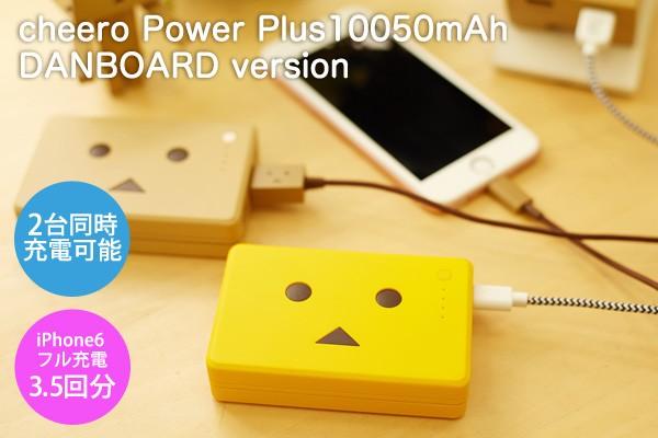 大容量 バッテリー iPhone チーロ  cheeroPower Case for iPhone6 3000mAh スマホ トラベルグッズ 防災グッズ 充電器