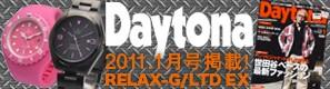 雑誌Daytona(デイトナ)でリラックスGとLTD(リミテッド)EXが紹介されました